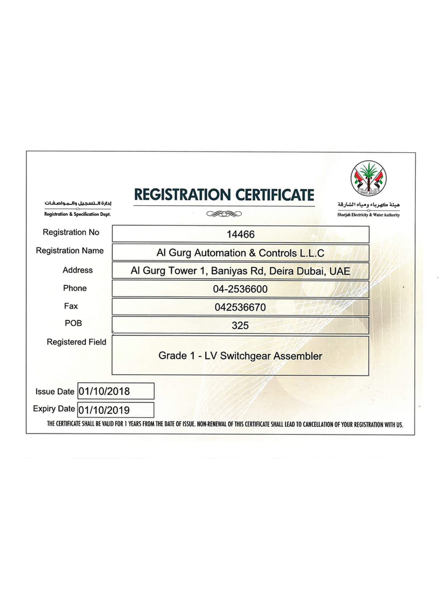 Registration certificate from SEWA thumbnail.jpg
